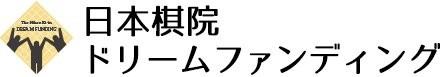 プロジェクト一覧-日本棋院ドリームファンディング