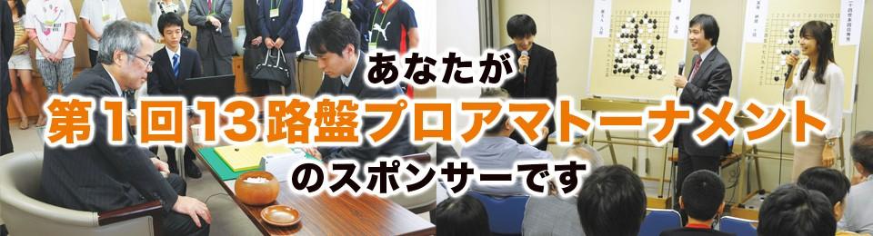 日本棋院ドリームファンディング